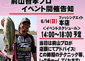 告知:フィッシングエイト本店にて前山プロのセミナーを開催!!