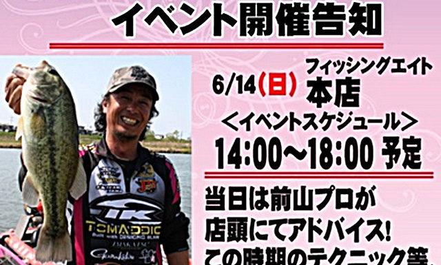 告知:フィッシングエイト本店にて前山プロのセミナーを開催!! 1
