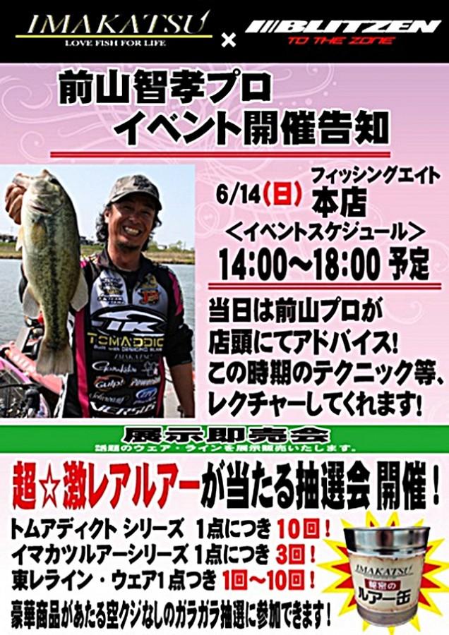 imakatu-maeyama-pro-kokuchi