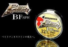 ジャッカルからレッドスプールBF-SPECが発売!! (沢村幸弘) 3