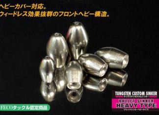 ジャッカルのヘビータングステンシンカーが発売!! (ジャッカル)