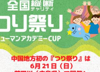 告知:第2回 全国横断チャリティーつり祭り in 芦田川(広島県)