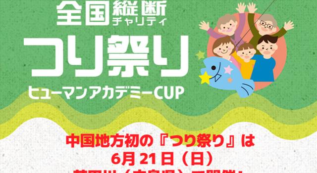 告知:第2回 全国横断チャリティーつり祭り in 芦田川(広島県) 1