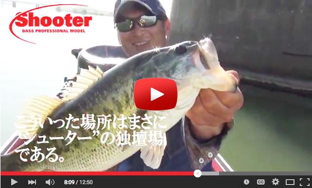 yodogawa-bass-kouryaku-takeuchi