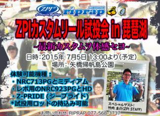 告知:特別企画!! ZPI社製のカスタムリール試投会開催のお知らせ