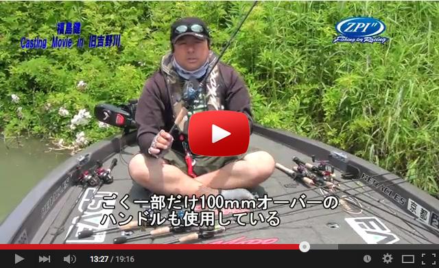 zpi-pro-stuff-fukushima-ken-2