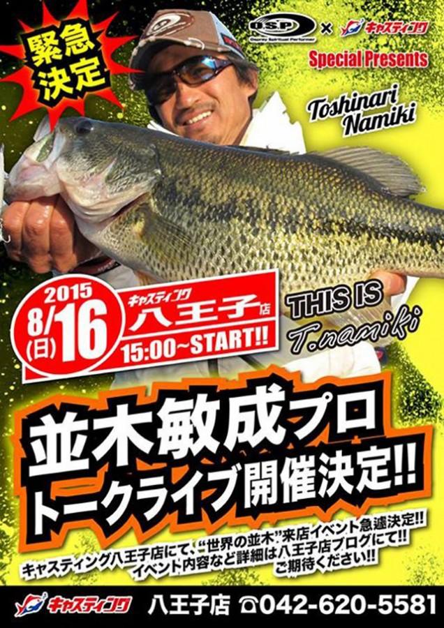 casting-hachioji-namiki-live