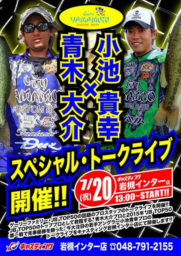 casting-iwaki-gary-aoki-koike