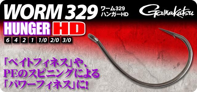 gamalatshu-worm-329