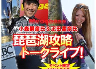 告知:7月4日 イシグロ西春店にて小森嗣彦&疋田星奈トークイベント開催!!