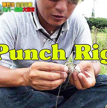 """パンチングリグのセット方法 """"the most efficient way to set punching rig"""" 53"""