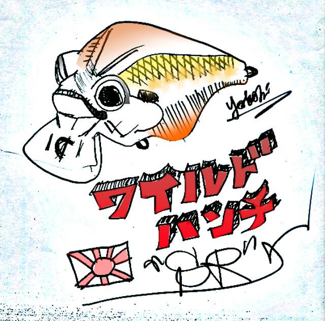 biwako bass turi natu basho shoukai 21