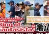 告知:King of Fantasista in 亀山ダム 1