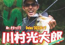 告知:川村光大郎セミナー in 釣り具のまつき(別府本店) 1