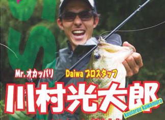 告知:川村光大郎セミナー in 釣り具のまつき(別府本店)