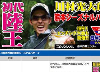 告知:川村光大郎セミナー in 山本釣具センター(菊陽バイパス店)