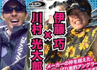 告知:川村光大郎&伊藤巧セミナー in キャスティング(土浦店)