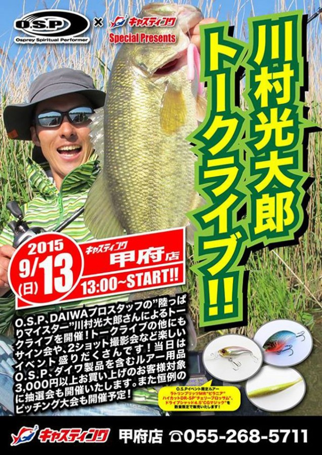 kawamura-koutarou-talk-show