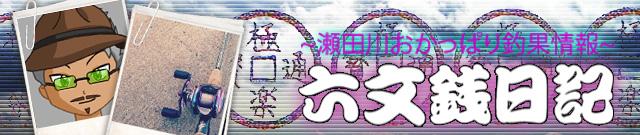 rokusenmon-diary