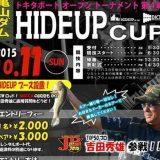 告知:トキタオープン第4戦(HIDE UP CUP)in 亀山ダム