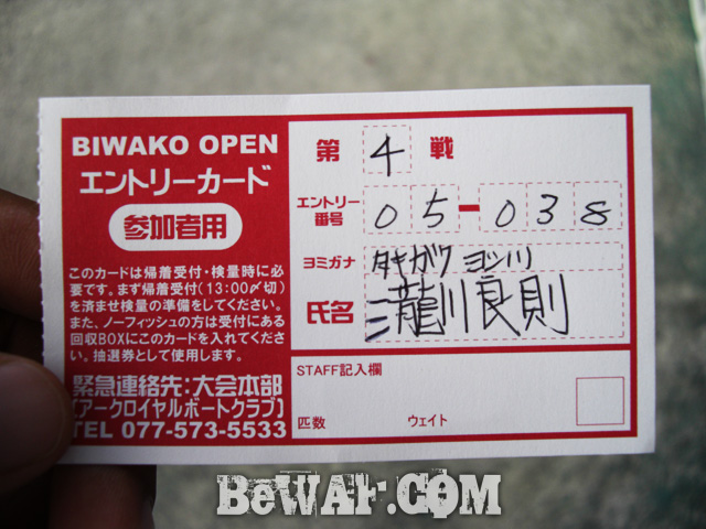 WFG biwako bass fishing guide 6