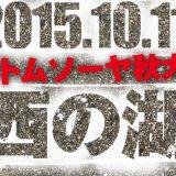 募集!! 10月11日「西の湖トムソーヤ秋大会」同船者「1名」