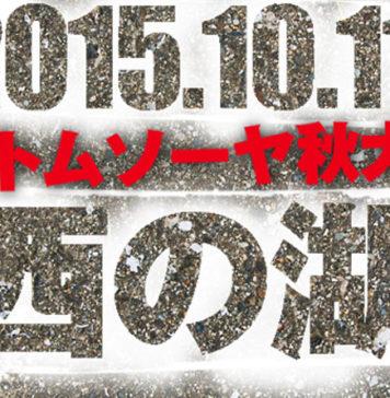 募集!! 10月11日「西の湖トムソーヤ秋大会」同船者「1名」 1