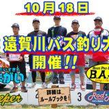 告知:4店合同 遠賀川バス釣り大会のお知らせ