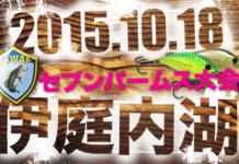 募集!! 10月18日「伊庭内湖セブンパームス大会」同船者「1名」 1
