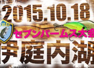 募集!! 10月18日「伊庭内湖セブンパームス大会」同船者「1名」