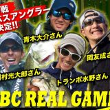 告知:IBC REAL GAME in 吉羽園