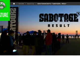 オカッパリバトル「SABOTAGE #4」の 結果&パターン