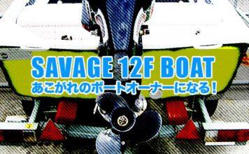 サベージ 12F Vハル アルミボート (バスフィッシング) 34