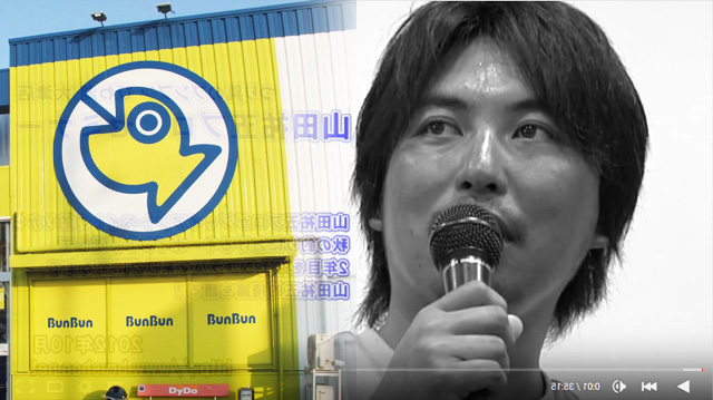 告知:山田祐五プロセミナー開催!!(つり具のブンブン大津店) 2