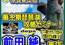 告知:ガイド前田の琵琶湖攻略セミナー (つり具のブンブン奈良郡山店) 1