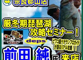 告知:ガイド前田の琵琶湖攻略セミナー (つり具のブンブン奈良郡山店)
