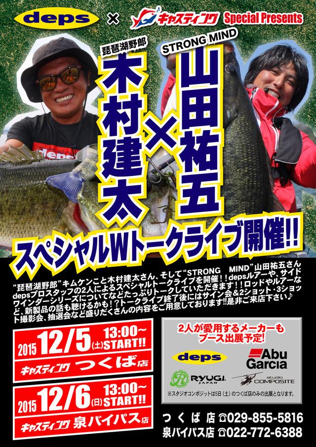deps-kimura-kenta-yamada-yugo-2