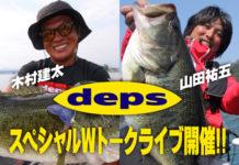 """告知:DEPS """"W""""トークライブ開催!! (キャスティングつくば店) 2"""