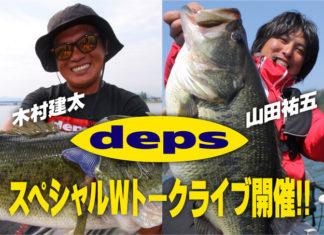"""告知:DEPS """"W""""トークライブ開催!! (キャスティングつくば店)"""