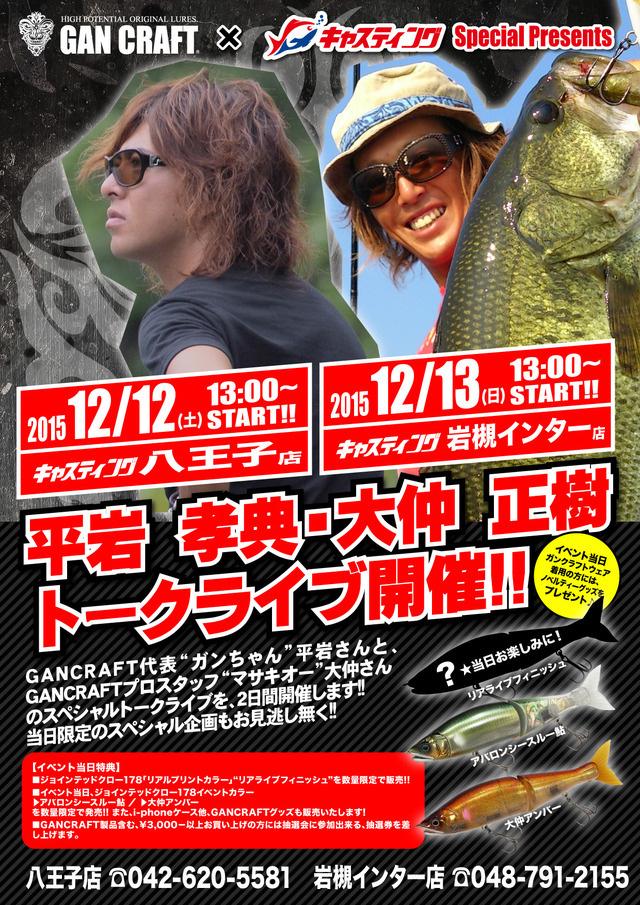gan-craft-oonaka-event