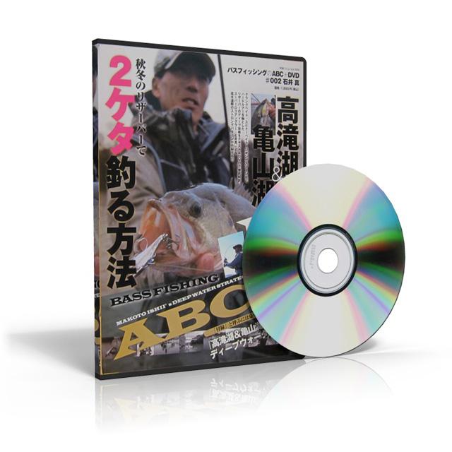 ishii-bass-deep-crank
