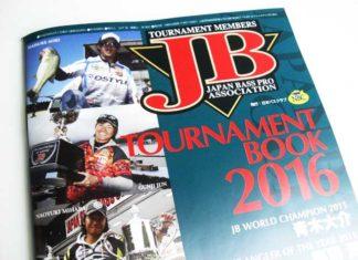 JB山中湖 第2戦 2016年6月26日の結果&パターン