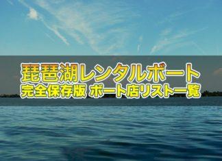 完全保存版!! 琵琶湖レンタルボート店リスト一覧