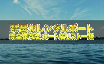 完全保存版!! 琵琶湖レンタルボート店リスト一覧 35