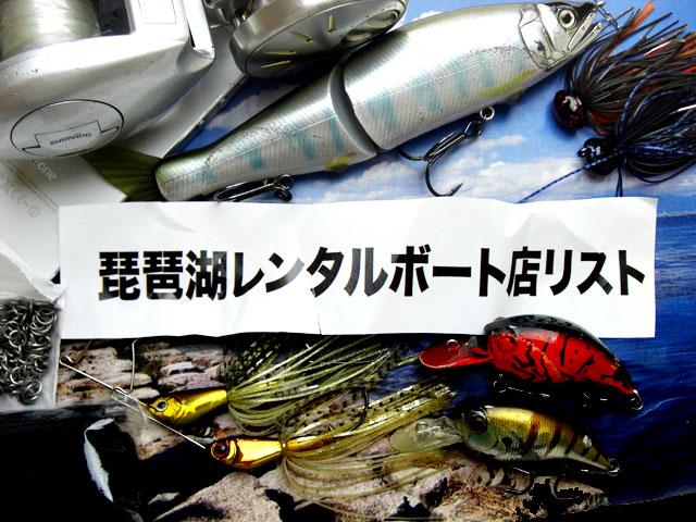biwako-yasui-rental-boat