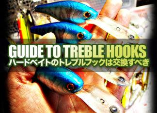 ハードベイトのトレブルフックは交換するべき? (wired2fish)