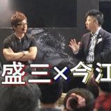 フィッシングショー対談 ~トレンドの今と昔~ (清水盛三x今江克隆)