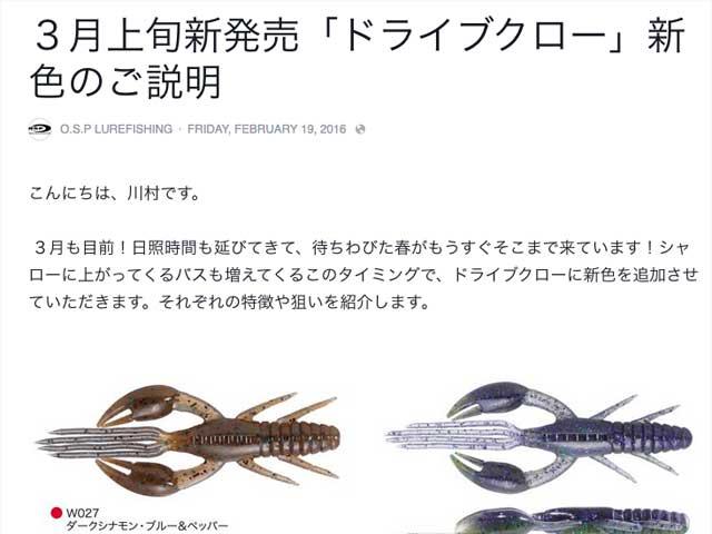 osp-dolive-craw-shinseihin-3-gatu-2