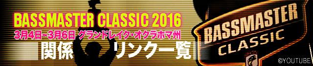 2016-bassmaster-classic-blog-kiji