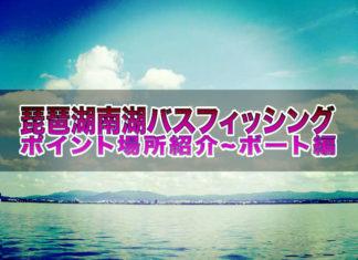 滋賀県・琵琶湖南湖バスフィッシング (ポイント場所紹介~ボート編)